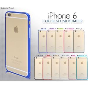 iPhone6(4.7インチ)用 アルミカラーバンパーケース アイフォン6 スマホケース スマホカバー ケースカバー|watch-me
