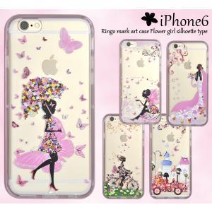 iPhone6/iPhone6S(4.7インチ)用 iPhone6 リンゴマークアートケース フラワーガールシルエットタイプ ピンク アイフォン6|watch-me