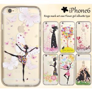 アイフォンケース iPhone6/iPhone6S(4.7インチ)用 iPhone6 リンゴマークアートケース フラワーガールシルエットタイプ ゴールド アイフォン6|watch-me