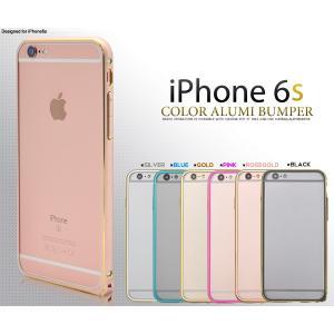 iPhone6S(4.7インチ)用 アルミカラーバンパーケース アイフォン6 スマホケース スマホカバー ケースカバー|watch-me