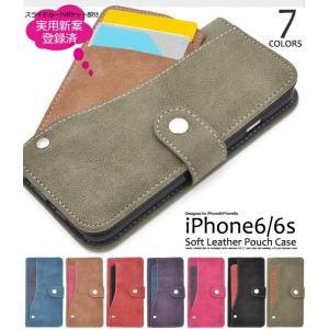 アイフォンケース iPhone6/iPhone6S(4.7インチ)用 スライドカードポケットソフトレザーケース アイフォン6  ケースカバー|watch-me