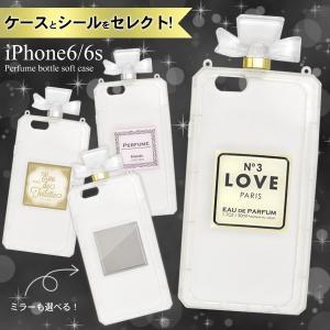 スマホケース 受注生産品 iPhone6/iPhone6s用リボン香水瓶ソフトケース|watch-me