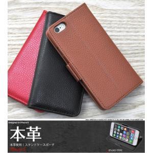 iPhone6/iPhone6S(4.7インチ)用 本革レザースタンドケースポーチ アイフォン6 スマホケース スマホカバー ケースカバー|watch-me