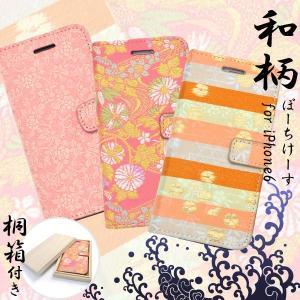 アイフォンケース iPhone6/iPhone6S(4.7インチ)用 限定生産 和柄ポーチケース アイフォン6  ケースカバー|watch-me