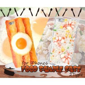 送料無料 iPhone6/iPhone6S(4.7インチ)用 iPhone6用食品サンプルケース アイフォン6 スマホケース スマホカバー ケースカバー|watch-me