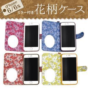 iPhone6/iPhone6S(4.7インチ)用 ミラー付き花柄ケース アイフォン6 スマホケース スマホカバー ケースカバー|watch-me