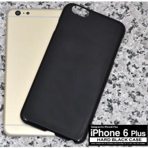 アイフォンケース iPhone 6 Plus用 ハードブラックケース アイフォン6  ケースカバー|watch-me
