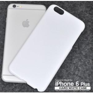 アイフォンケース iPhone 6 Plus用 ハードホワイトケース アイフォン6  ケースカバー|watch-me