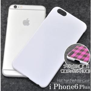 アイフォンケース iPhone 6 Plus用 フラットハードホワイトケース アイフォン6  ケースカバー 白 ホワイト シンプル シック|watch-me