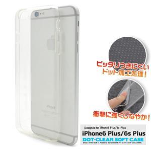 アイフォンケース iPhone6 Plus/6s Plus用 薄型ドットクリアソフトケース アイフォン6 エス プラス  ケースカバー|watch-me
