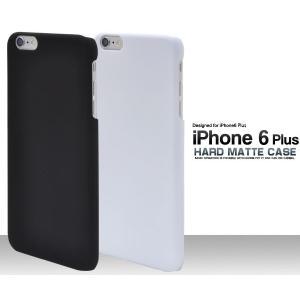 アイフォンケース iPhone 6 Plus用 マットハードケース アイフォン6  ケースカバー|watch-me