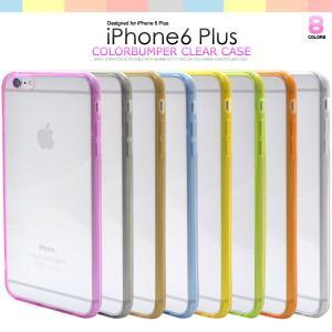 アイフォンケース iPhone 6 Plus用 カラーバンパー クリアケース アイフォン6  ケースカバー|watch-me