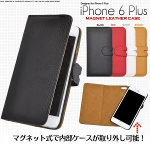 アイフォンケース iPhone 6 Plus用 分離型 カラーレザースタンドポーチ 手帳型 バックカバー ジャケット アイフォン6  ケースカバー|watch-me
