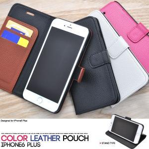 アイフォンケース iPhone 6 Plus用 カラーレザーデザインスタンドケースポーチ 手帳型 アイフォン6  ケースカバー|watch-me