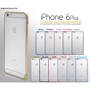 アイフォンケース iPhone 6 Plus用 アルミカラーバンパーケース アイフォン6  ケースカバー|watch-me