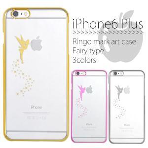 アイフォンケース iPhone 6 Plus用 リンゴマークアートケース 妖精タイプ アイフォン6  ケースカバー|watch-me