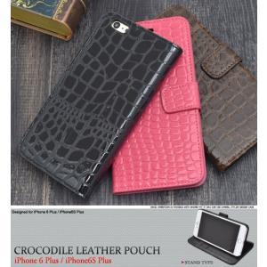 アイフォンケース iPhone 6 Plus用 クロコダイルレザーデザインスタンドケースポーチ 手帳型 バックカバー ジャケット アイフォン6  ケースカバー|watch-me