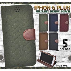 アイフォンケース iPhone 6 Plus用 ミリタリーデザインスタンドケースポーチ 手帳型 バックカバー ジャケット アイフォン6  ケースカバー|watch-me