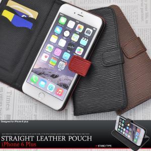 アイフォンケース iPhone 6 Plus用 ストレートレザーデザインスタンドケースポーチ 手帳型 バックカバー ジャケット アイフォン6  ケースカバー|watch-me