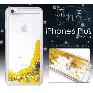 アイフォンケース iPhone 6 Plus用 星空ケース アイフォン6  ケースカバー|watch-me