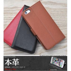 アイフォンケース iPhone 6 Plus用 本革レザースタンドケースポーチ アイフォン6  ケースカバー|watch-me