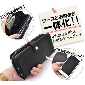 アイフォンケース iPhone 6 Plus用 お財布ケースポーチ アイフォン6プラス ウォレット・クラッチ風 小物入れにも|watch-me