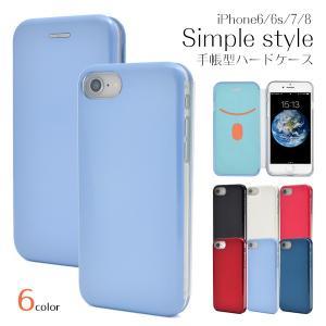 iPhone7/iPhone8/6/6S(4.7インチ)用 シンプルスタイル手帳型ハードケース アイフォン7 アイフォンセブン|watch-me