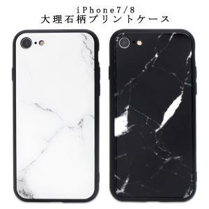 スマホケース 受注生産品 iPhone7/iPhone8(4.7インチ)用 大理石柄プリントケース|watch-me