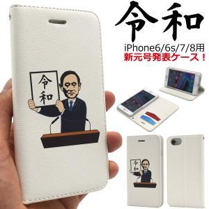 受注生産 iPhone7/iPhone8/6/6S(4.7インチ)用 新元号発表 手帳型ケース|watch-me