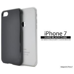 アイフォンケース iPhone7/iPhone8(4.7インチ)用 ハードブラックケースアイフォン7 セブン アイフォン8 エイト|watch-me