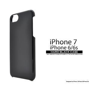 iPhone7/iPhone8/6/6S(4.7インチ)用 ハードブラックケース アイフォン6 アイフォン7 アイフォン8 シックス セブン エイト ケースカバー|watch-me