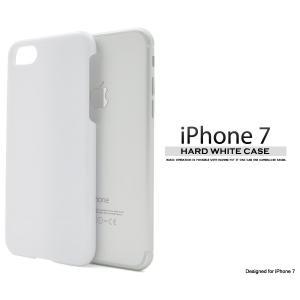 アイフォンケース iPhone7/iPhone8(4.7インチ)用 ハードホワイトケースアイフォン7 セブン アイフォン8 エイト|watch-me