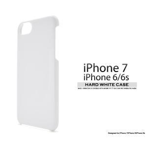 iPhone7/iPhone8/6/6S(4.7インチ)用 ハードホワイトケース アイフォン6 アイフォン7 アイフォン8 シックス セブン エイト ケースカバー|watch-me