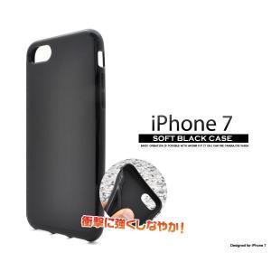 アイフォンケース iPhone7/iPhone8(4.7インチ)用 ソフトブラックケースアイフォン7 セブン アイフォン8 エイト watch-me