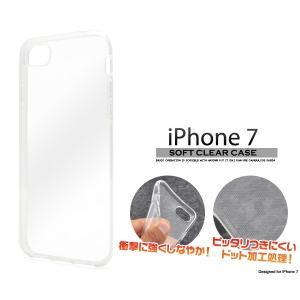 アイフォンケース iPhone7/iPhone8(4.7インチ)用 ソフトクリアケースアイフォン7 セブン アイフォン8 エイト watch-me