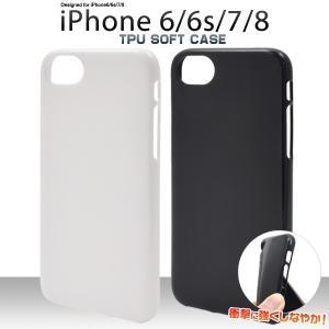 アイフォンケース iPhone7/iPhone8/6/6S(4.7インチ)用 ソフトケース アイフォン6 アイフォン7 アイフォン8 シックス セブン エイト ケースカバー|watch-me