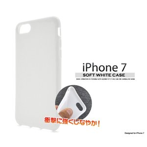 アイフォンケース iPhone7/iPhone8(4.7インチ)用 ソフトホワイトケースアイフォン7 セブン アイフォン8 エイト|watch-me