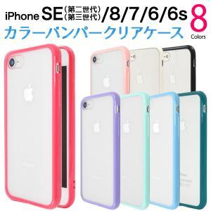 アイフォンケース iPhone7/iPhone8(4.7インチ)用 カラーバンパークリアケースアイフォン7 セブン アイフォン8 エイト watch-me