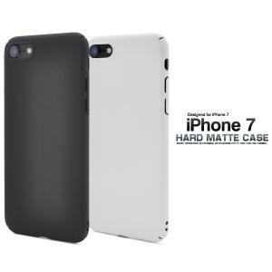 アイフォンケース iPhone7/iPhone8(4.7インチ)用 マットハードケースアイフォン7 セブン アイフォン8 エイト|watch-me