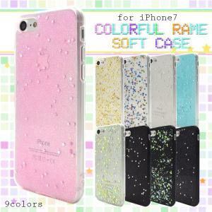 アイフォンケース iPhone7/iPhone8(4.7インチ)用 カラフルラメソフトケースアイフォン7 セブン アイフォン8 エイト|watch-me