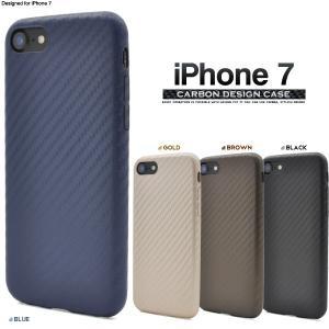 アイフォンケース iPhone7/iPhone8(4.7インチ)用 カーボンソフトデザインケースアイフォン7 セブン アイフォン8 エイト watch-me