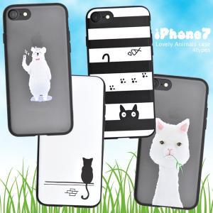 アイフォンケース iPhone7/iPhone8(4.7インチ)用 ラブリーアニマルケースアイフォン7 セブン アイフォン8 エイト|watch-me