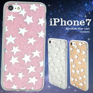 アイフォンケース iPhone7/iPhone8(4.7インチ)用 キラキラスターケース アイフォン7 アイフォンセブン|watch-me