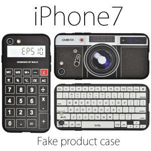 アイフォンケース iPhone7/iPhone8(4.7インチ)用 フェイクプロダクトケース アイフォン7 アイフォンセブン watch-me