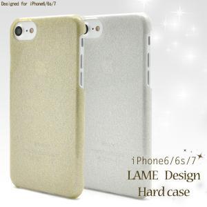 iPhone7/iPhone8/6/6S(4.7インチ)用 ラメデザインハードケース アイフォン7 アイフォンセブン スマホケース|watch-me