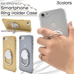 アイフォンケース iPhone7/iPhone8(4.7インチ)用 カバースマホリングホルダー付きソフトケース7 セブン アイフォン8 エイト|watch-me