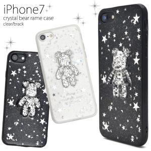 アイフォンケース iPhone7/iPhone8(4.7インチ)用 クリスタルくまラメケースアイフォン7 セブン アイフォン8 エイト|watch-me