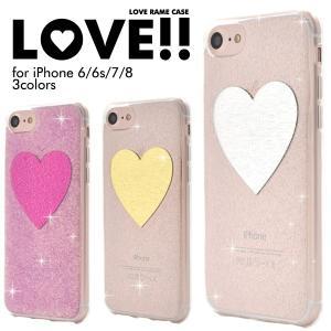 アイフォンケース iPhone7/iPhone8/6/6S(4.7インチ)用 ラブラメケース アイフォン7 アイフォンセブン|watch-me