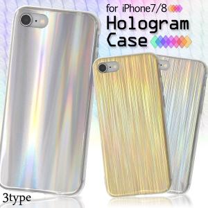 アイフォンケース iPhone7/iPhone8(4.7インチ)用 ホログラムケースカバー アイフォン7 セブン アイフォン8 エイト|watch-me