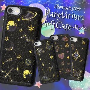 iPhone7/iPhone8/6/6S(4.7インチ)用 カバープラネタリウムソフトブラックケース アイフォン6 アイフォン7 アイフォン8 シックス セブン エイト ケースカバー|watch-me
